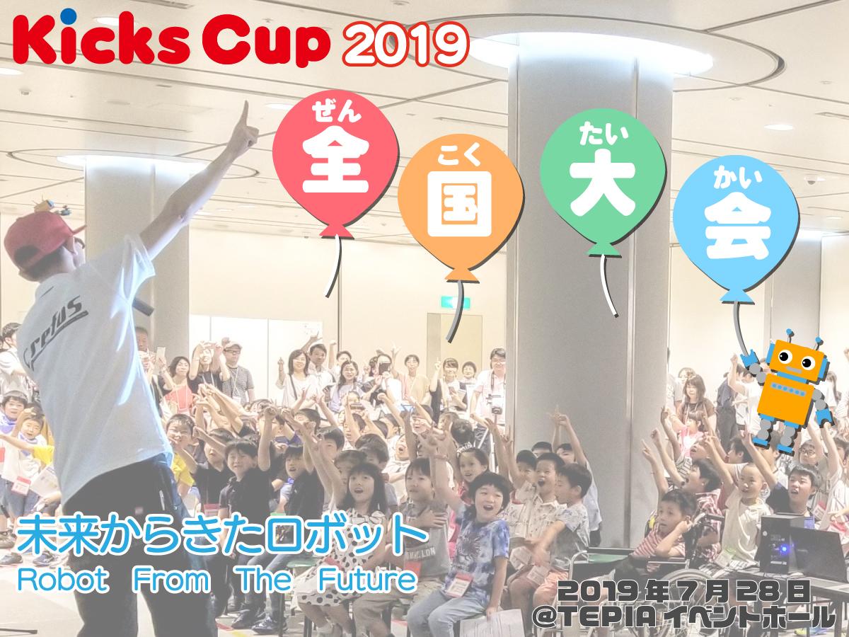 KicksCup2019全国大会!