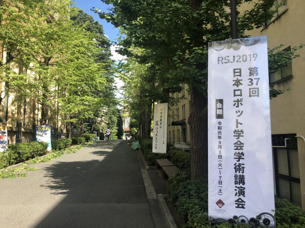 日本ロボット学会学術講演会(RSJ2019)でWS実施!