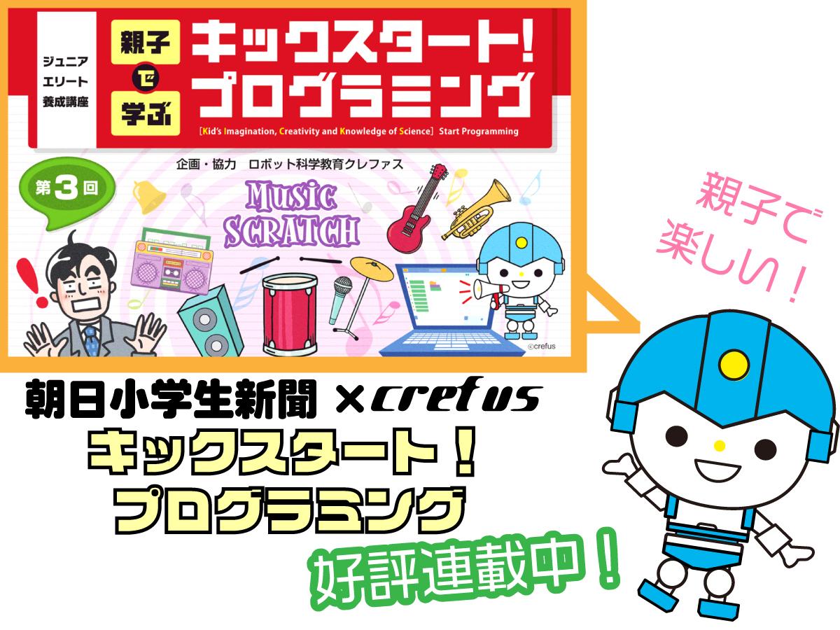朝日小学生新聞でプログラミング講座連載中!
