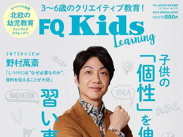 雑誌FQKidsでCrefusが紹介されました!
