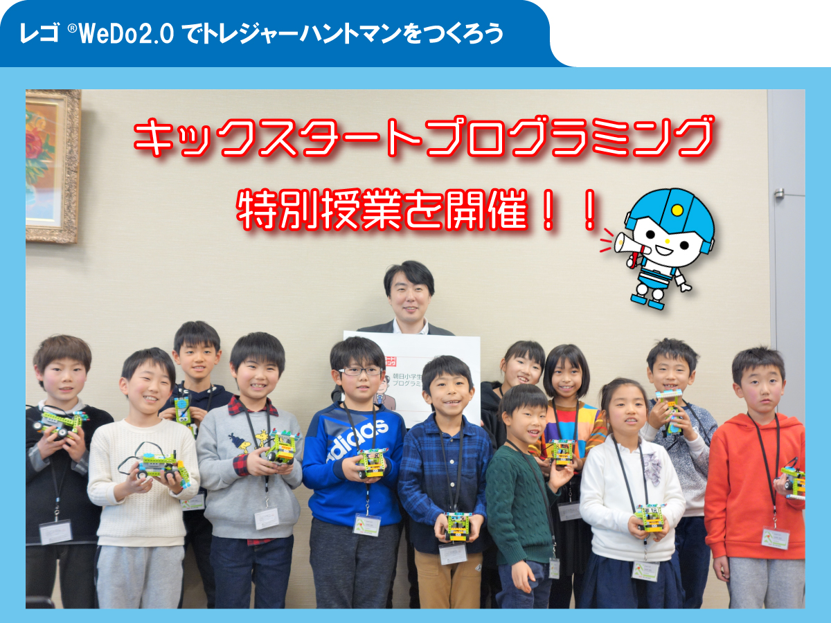朝日小学生新聞キックスタートプログラミング特別授業実施!