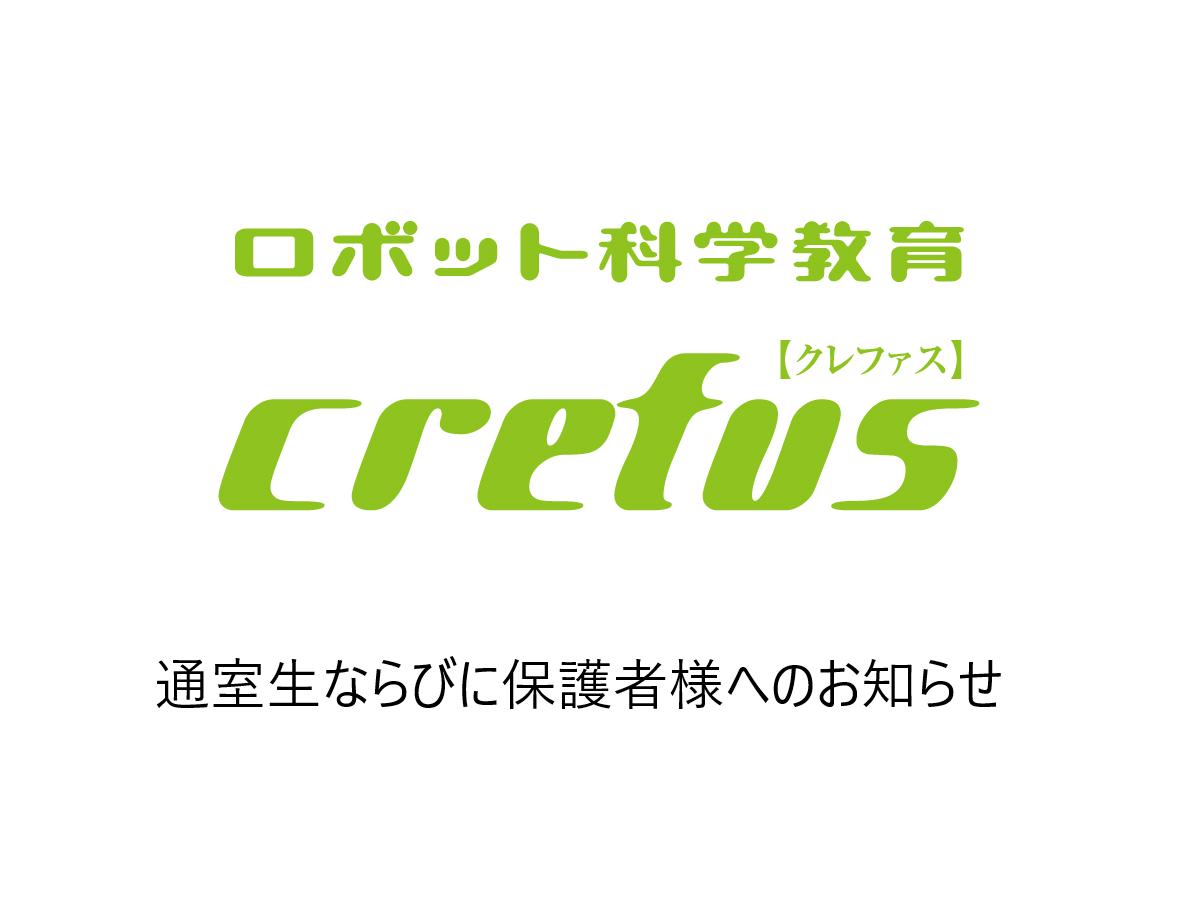 Crefus校舎での感染症対策とお願い【1/22更新】
