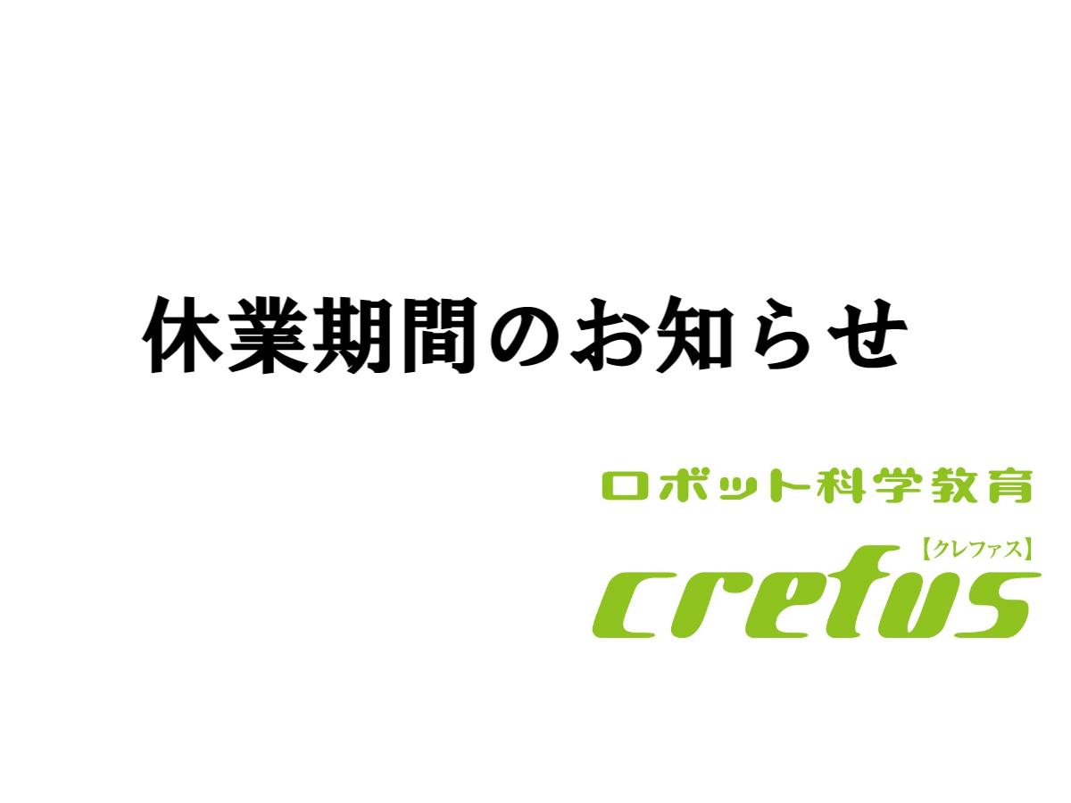 5/2(日)~10(月)GW期間休業のお知らせ