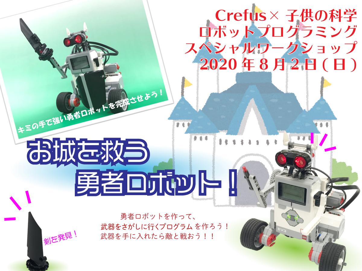Crefus×子供の科学コラボイベント!