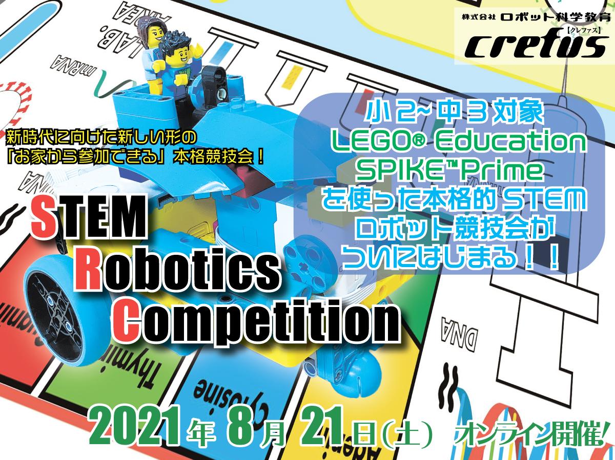 SRCロボットゲームルール発表!!